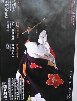 Daikyoshi_2