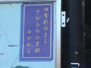 Yugawara_kanban