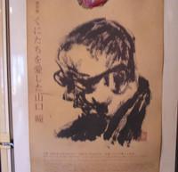 Shokanshu_hitimisan