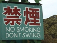 dontswing
