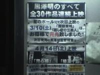 Kurosawa_1